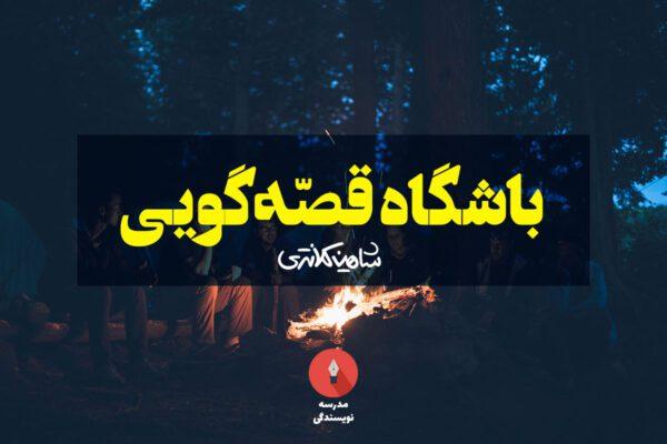 باشگاه قصهگویی شاهین کلانتری | فصل تازۀ داستانسرایی