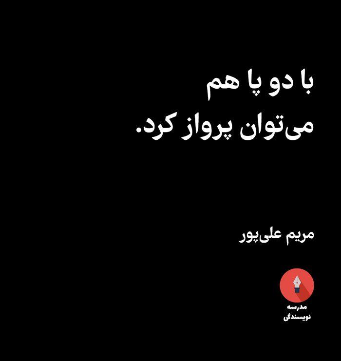 مریم علی پور