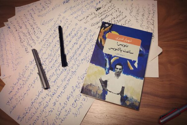 بنویس! ساعت پاکنویس|آموزش نوشتن ترانه|کتاب مهمی از شهیار قنبری