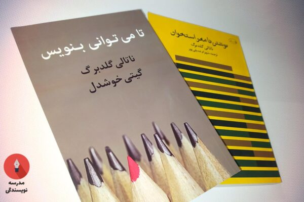 تا میتوانی بنویس | کتاب جذاب ناتالی گلدبرگ با ترجمۀ گیتی خوشدل