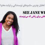 .معرفی و تحلیل بهترین سایتهای نویسندگی و تولید محتوا در دنیا-1