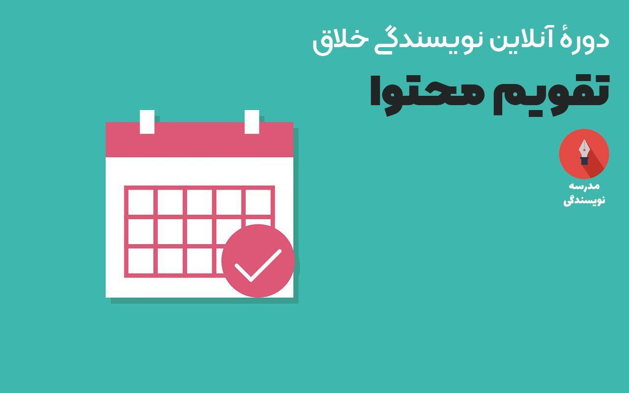 شهر نوشتن | تقویم محتوایی 40 روز اول