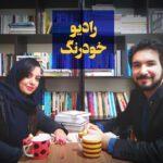 .رادیو خودرنگ | ناهید عبدی و شاهین کلانتری