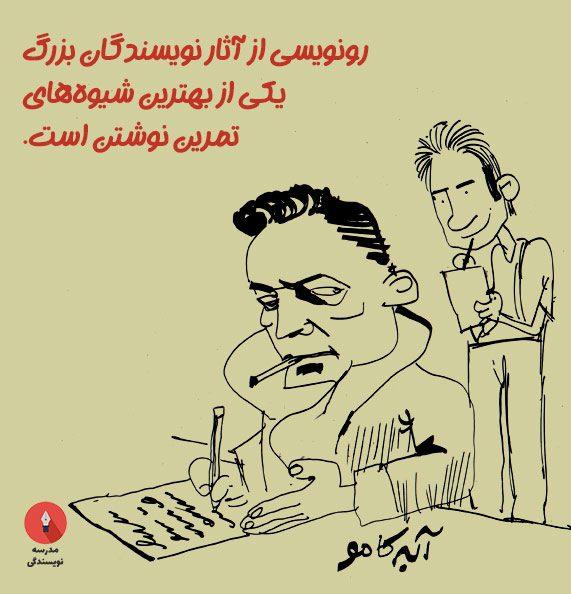 رونویسی-آلبر کامو