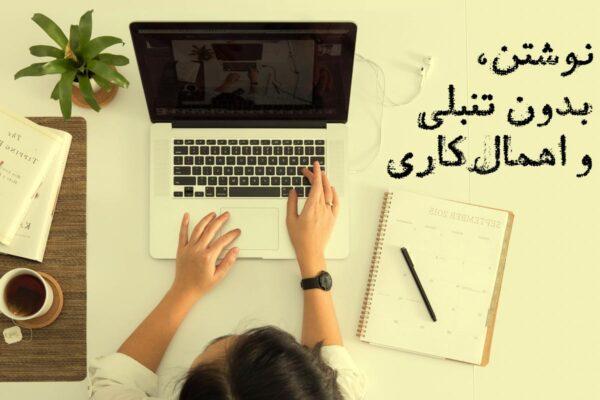 غلبه بر اهمالکاری برای نویسندهها و تولیدکنندگان محتوا
