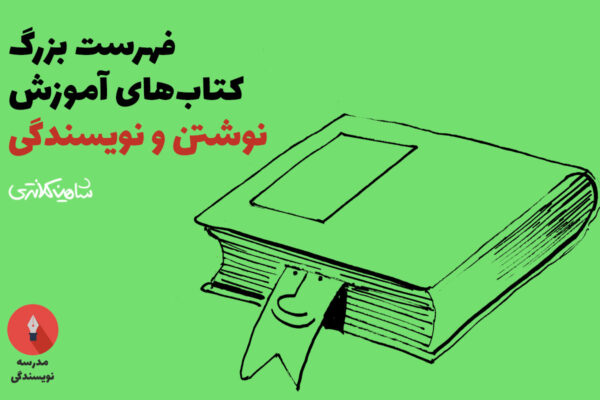 معرفی همۀ کتاب آموزش نویسندگی+10 پیشنهاد برای شروع نوشتن (کاملترین فهرست معرفی کتابهای آموزش نگارش انواع مختلف داستان و ناداستان)