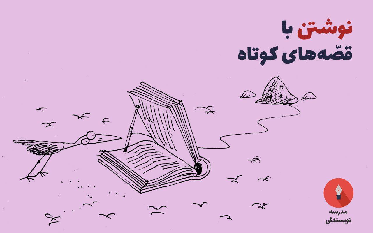 قصه-حکایت