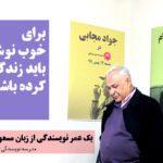 .مسعود خیام در مدرسه نویسندگی