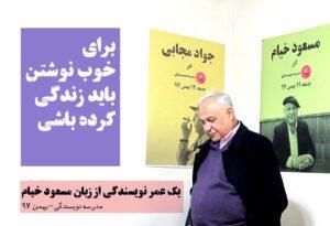 مسعود خیام در مدرسه نویسندگی