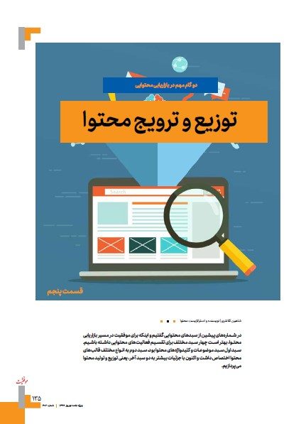 نمونه تولید محتوا در نشریات- مجله موفقیت