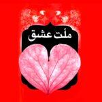 .کتاب ملت عشق   درسهای نویسندگی-قسمت چهارم