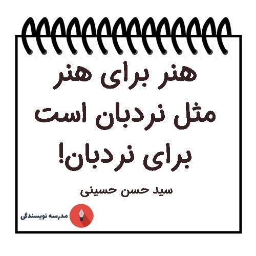 به قول زندهیاد سید حسن حسینی: «هنر برای هنر مثل نردبان است برای نردبان»