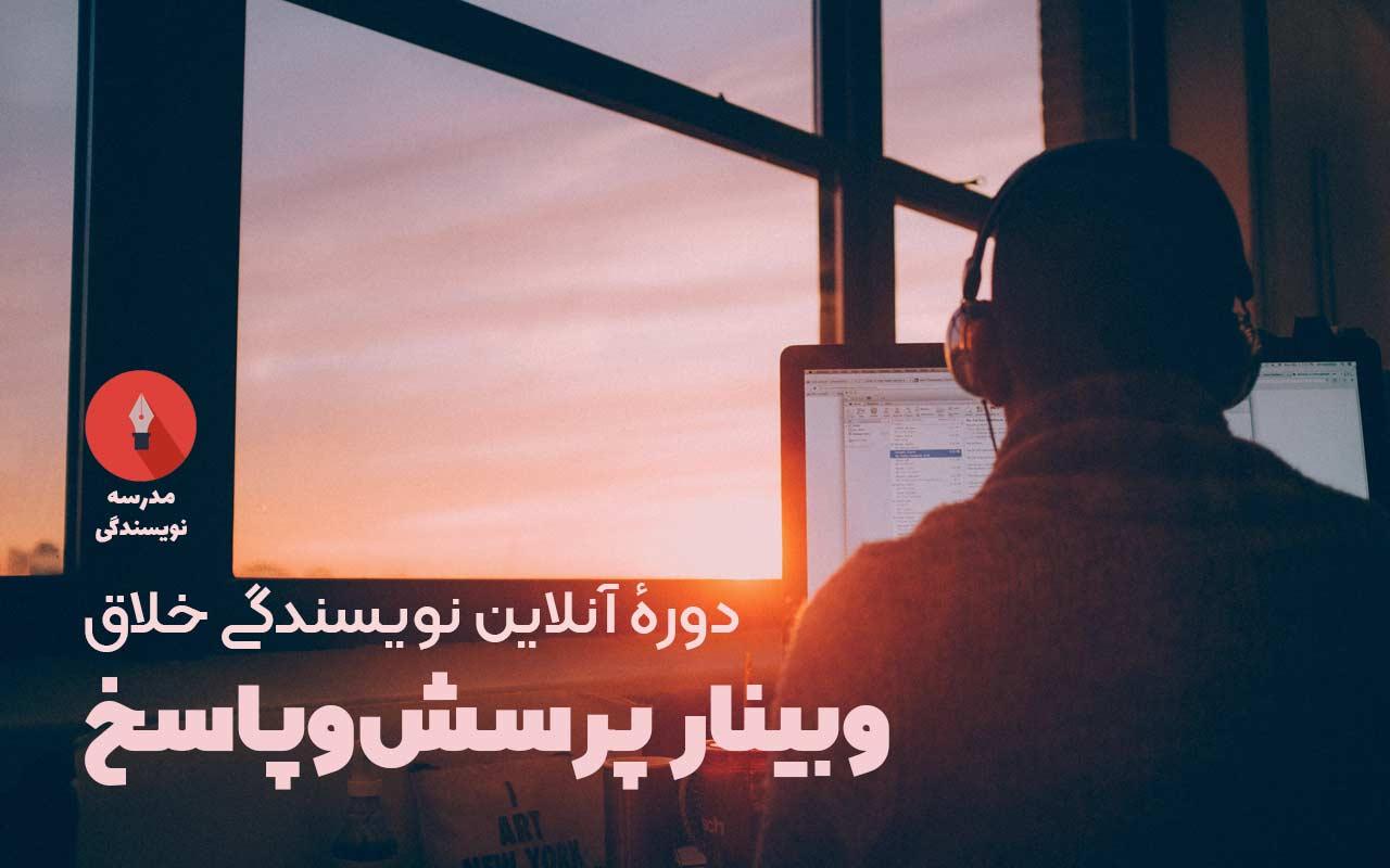 وبینار پرسشوپاسخ | شهر نوشتن 1