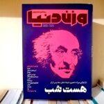 .وزن دنیا | رسانۀ شعر ایران