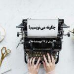 .چگونه مینویسیم؟ 17 روش از 17 نویسندۀ خلاق | مرور کتاب