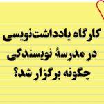 .گزارشی از کارگاه یادداشتنویسی در مدرسۀ نویسندگی | جمعه 3 اسفند