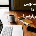 .دستنویس یا ماشیننویس؟