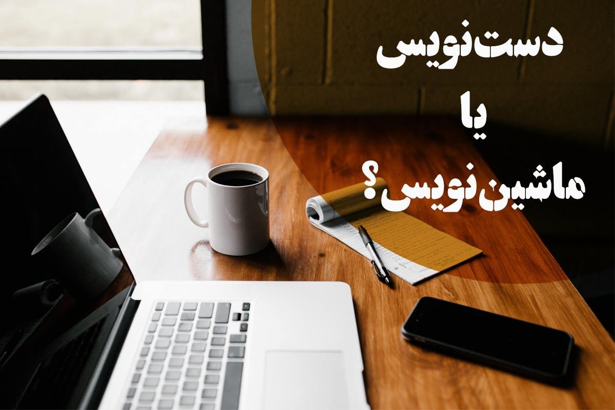 نوشتن با دست یا تایپ کردن