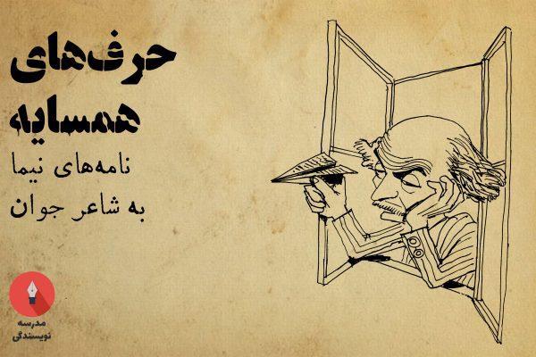کتاب حرفهای همسایه نیما یوشیج