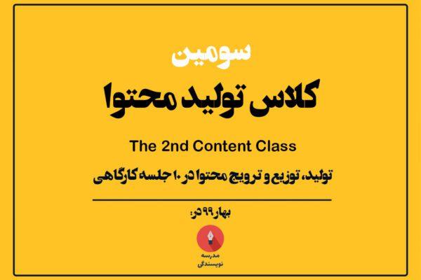 کلاس آموزش تولید و بازاریابی محتوا