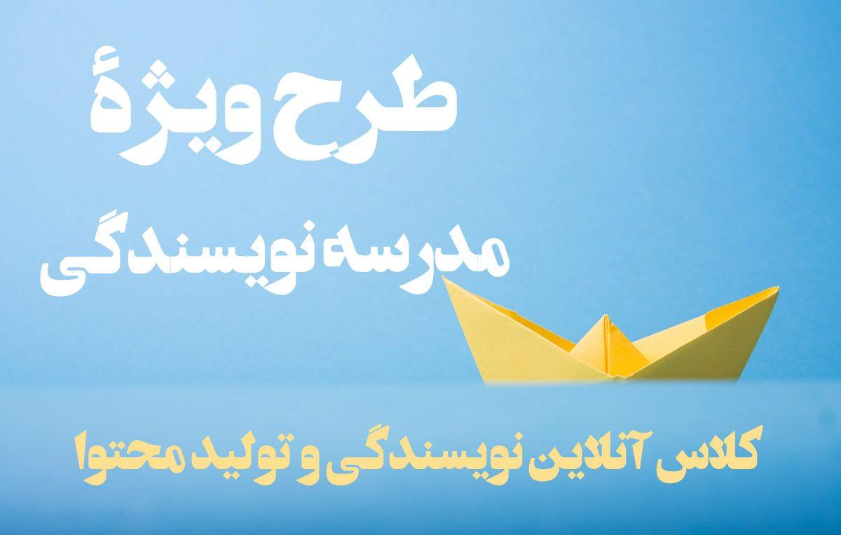 کلاس آنلاین نویسندگی   بزرگترین دورۀ نویسندگی در ایران