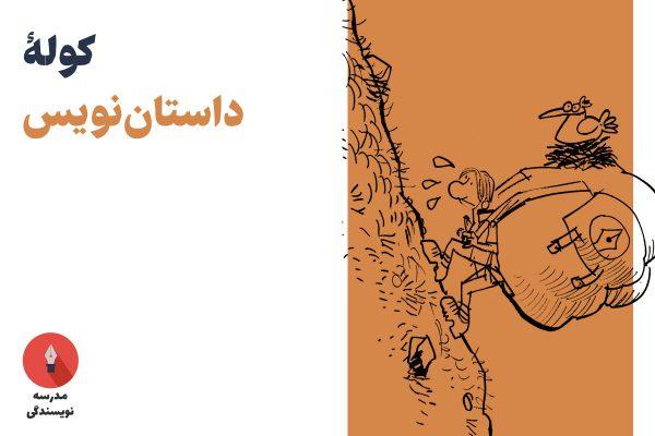در کولۀ داستان | یادداشتی از کورش اسدی در باب داستاننویسی
