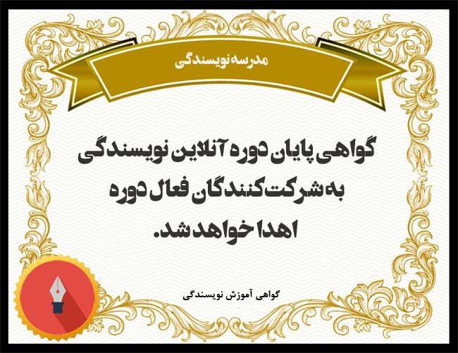 گواهی ویژه مدرسه نویسندگی به شرکتکنندگان فعال دوره اهدا خواهد شد.