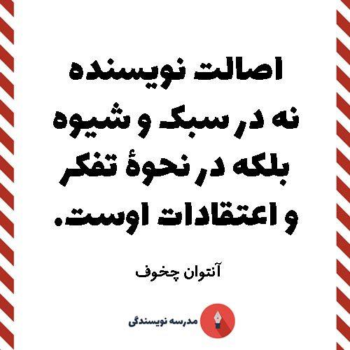 جملهای از آنتوان چخوف