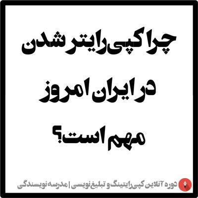 چرا کپیرایتر شدن در ایران امروز مهم است؟
