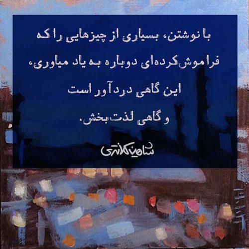 کلاس نویسندگی در تهران: آموزش نویسندگی و تولید محتوا در اتاق نویسندگی شاهین کلانتری