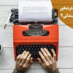 .توصیههایی به نویسندگان