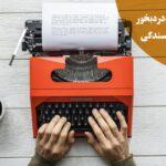 .حرفهای بهدردبخور در باب نویسندگی