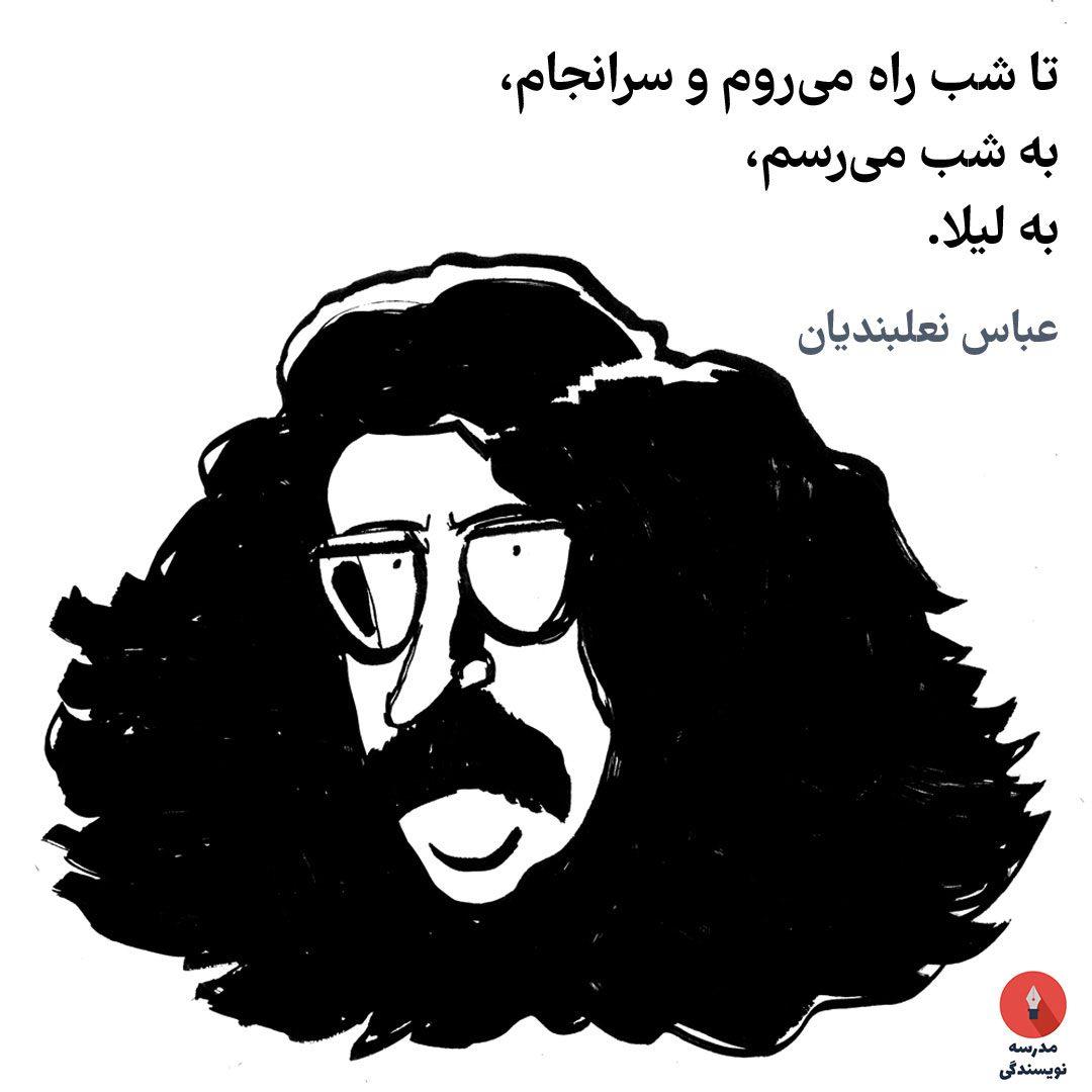 Abbas-Nalbandian-عباس-نعلبندیان