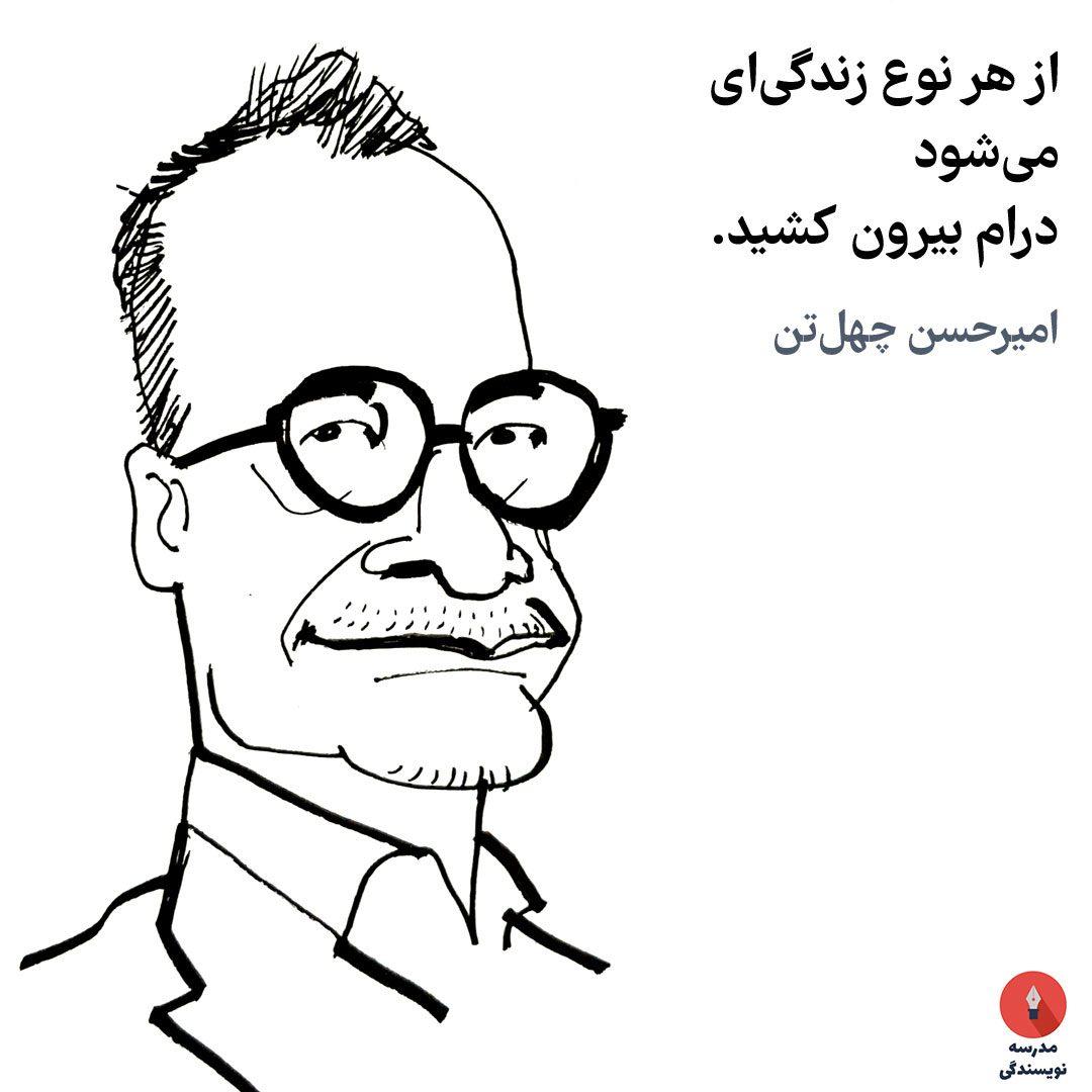 Amir-Hassan-Cheheltan امیرحسن چهلتن