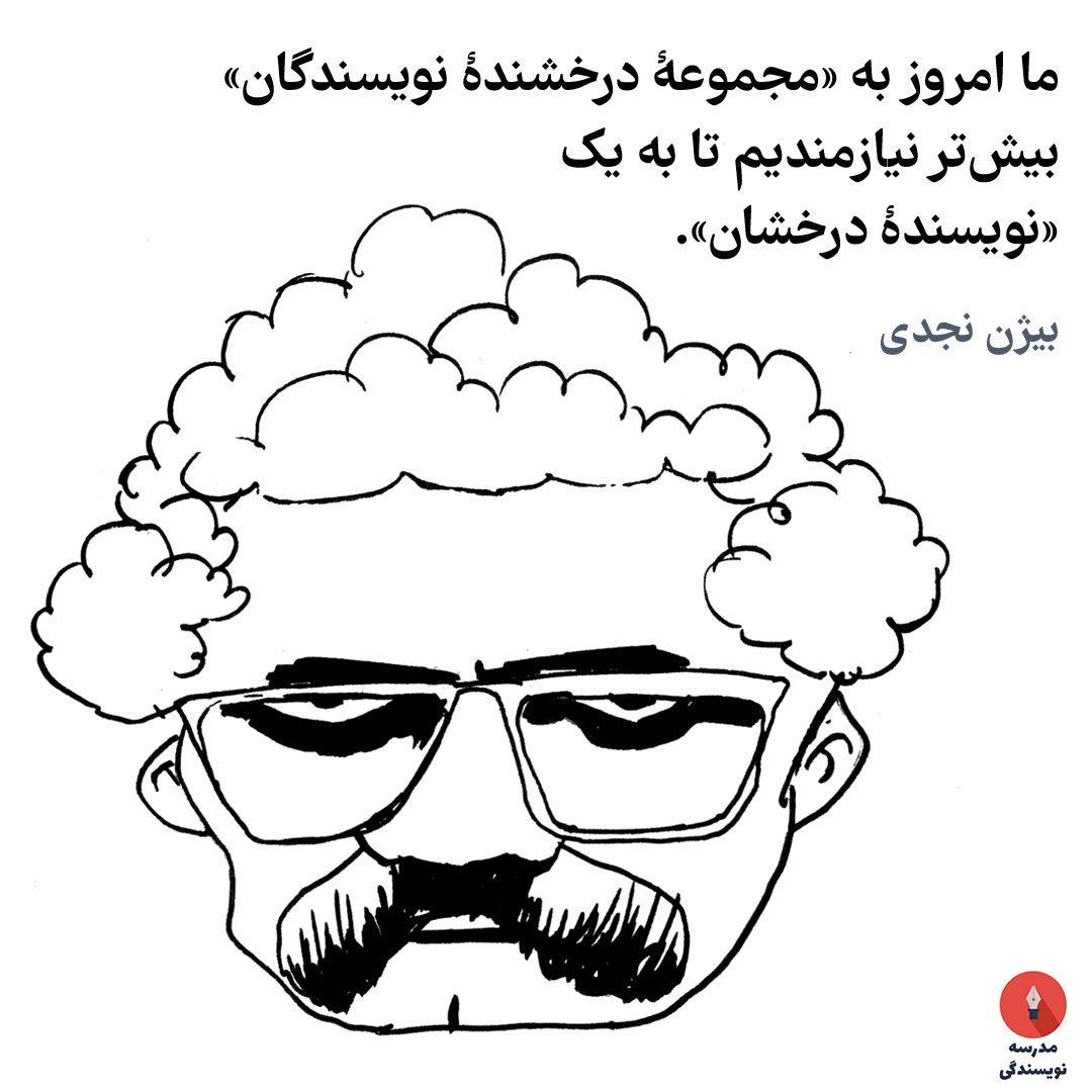 بیژن_نجدی_Bizhan-najdi