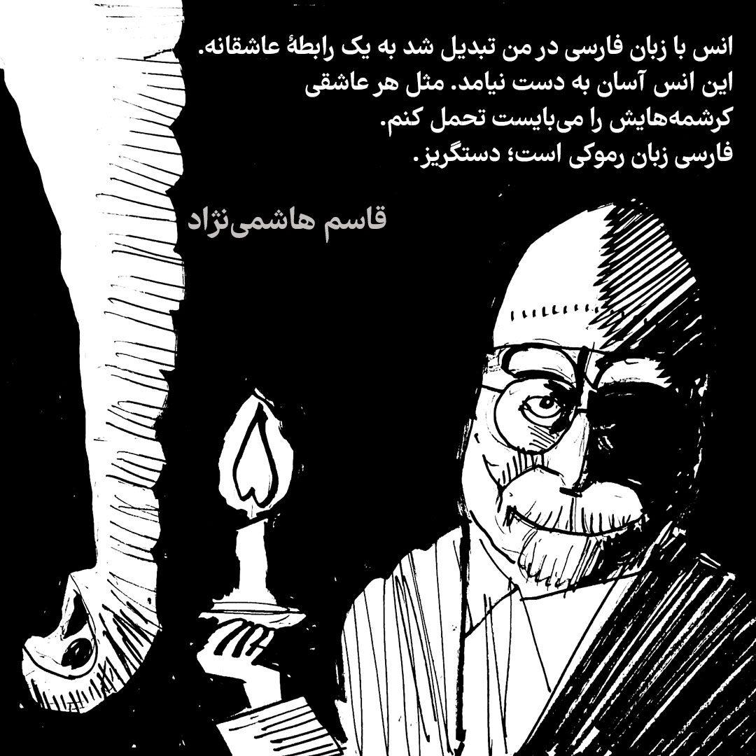 Ghassem-Hashemi-Nezhad قاسم هاشمینژاد