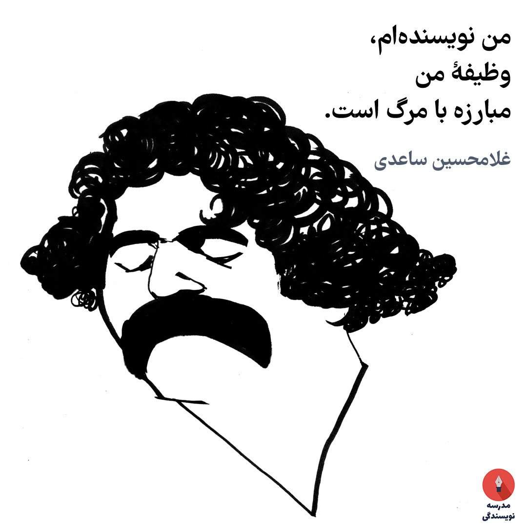 Gholamhossein-Saedi-غلامحسین-ساعدی