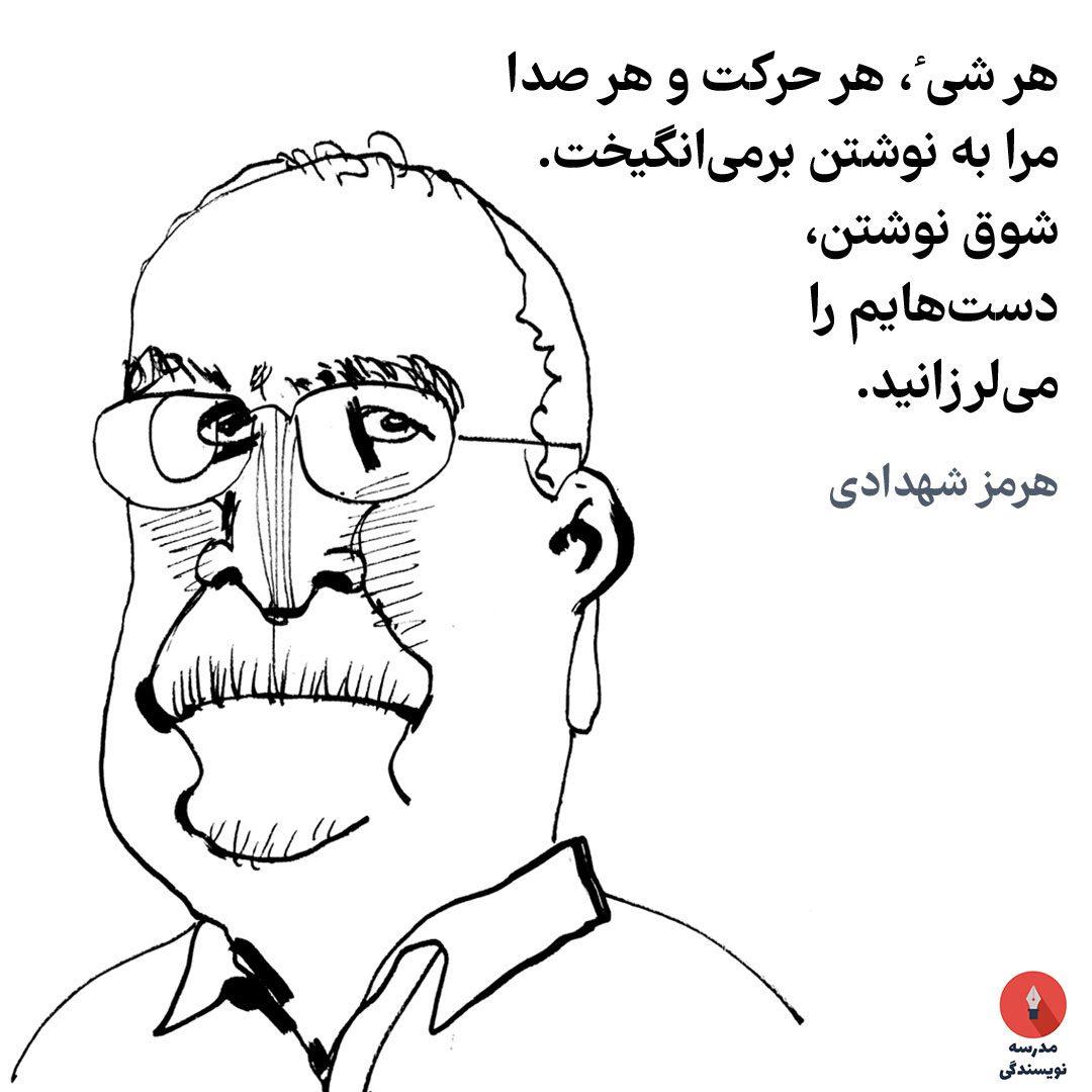 Hormoz-Shahdadi-هرمز-شهدادی
