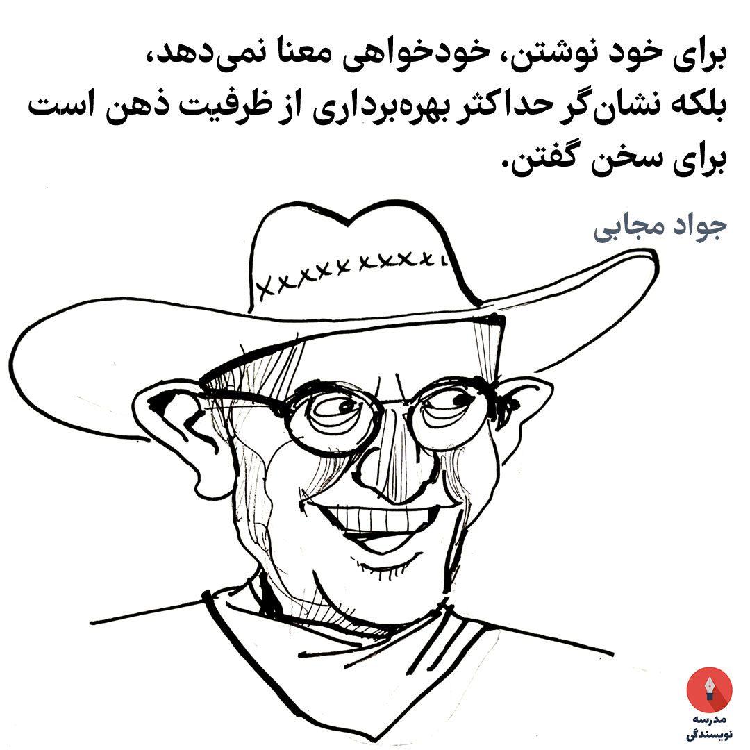 Javad-Mojabi جواد مجابی