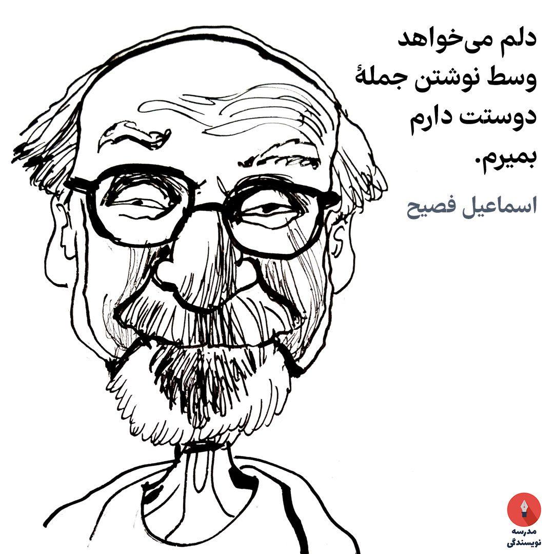 esmaeil-fasih اسماعیل فصیح