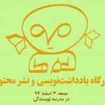 .کارگاه تکجلسهای یادداشتنویسی | جمعه 3 اسفند 97